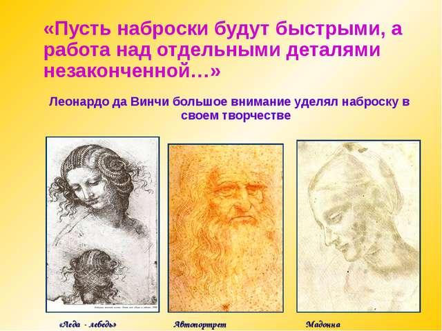 Леонардо да Винчи большое внимание уделял наброску в своем творчестве «Пусть...