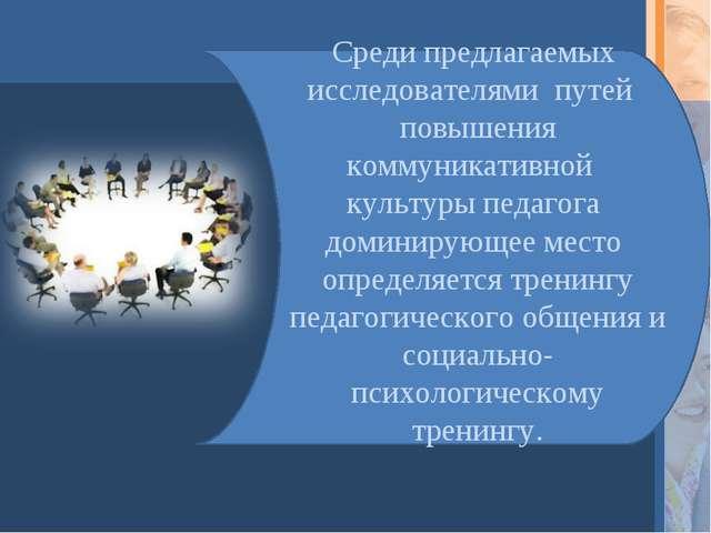 Среди предлагаемых исследователями путей повышения коммуникативной культуры п...