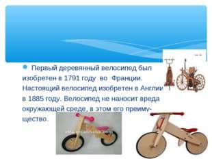 Первый деревянный велосипед был изобретен в 1791 году во Франции. Настоящий