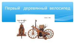 Первый деревянный велосипед