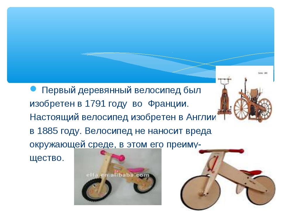 Первый деревянный велосипед был изобретен в 1791 году во Франции. Настоящий...