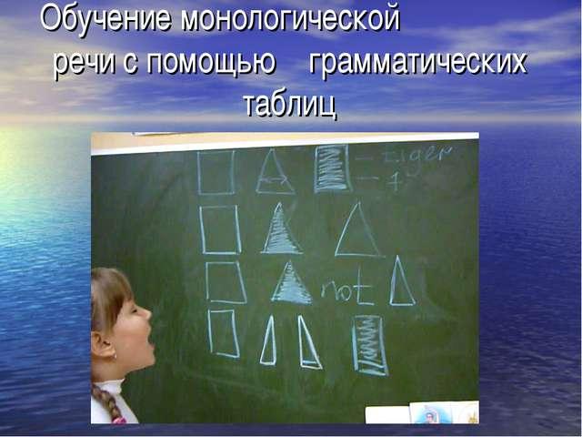 Обучение монологической речи с помощью грамматических таблиц