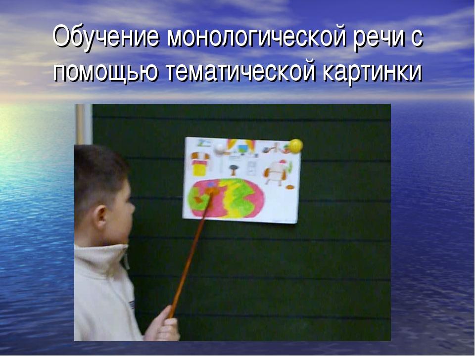 Обучение монологической речи с помощью тематической картинки