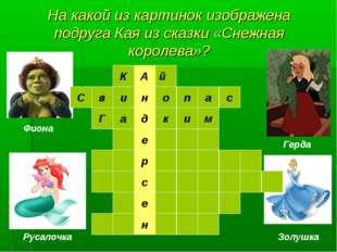 На какой из картинок изображена подруга Кая из сказки «Снежная королева»? Гер