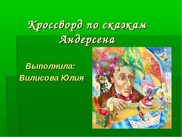 Кроссворд по сказкам Андерсена Выполнила: Вилисова Юлия