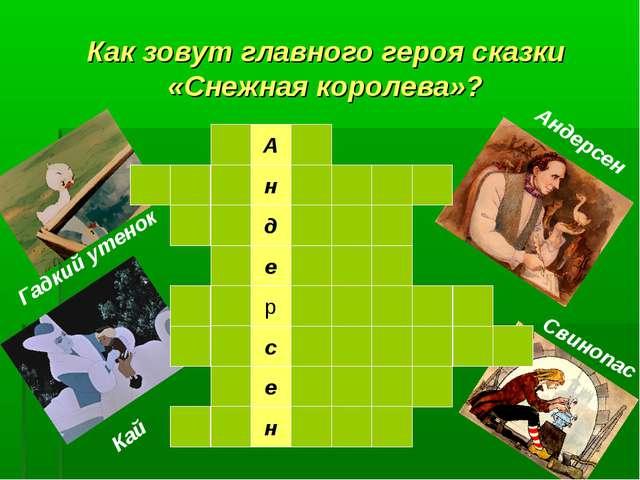Свинопас Как зовут главного героя сказки «Снежная королева»? Гадкий утенок Ан...