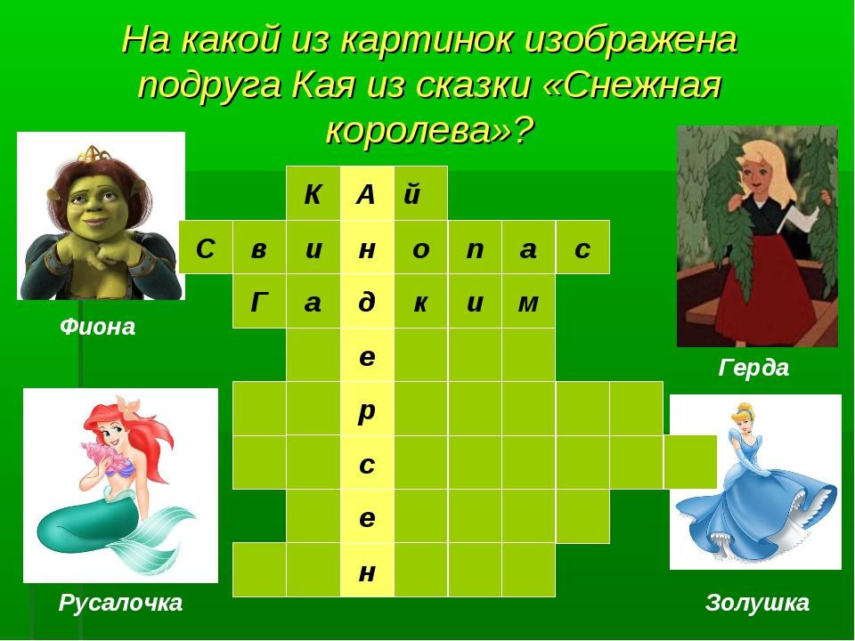 На какой из картинок изображена подруга Кая из сказки «Снежная королева»? Гер...
