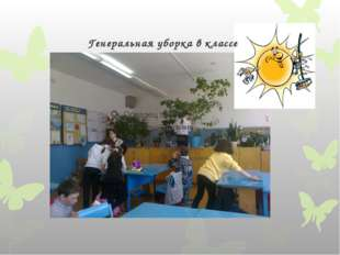 Генеральная уборка в классе