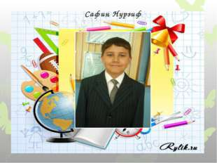 Сафин Нурзиф