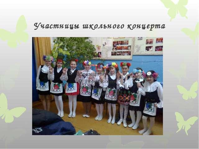 Участницы школьного концерта