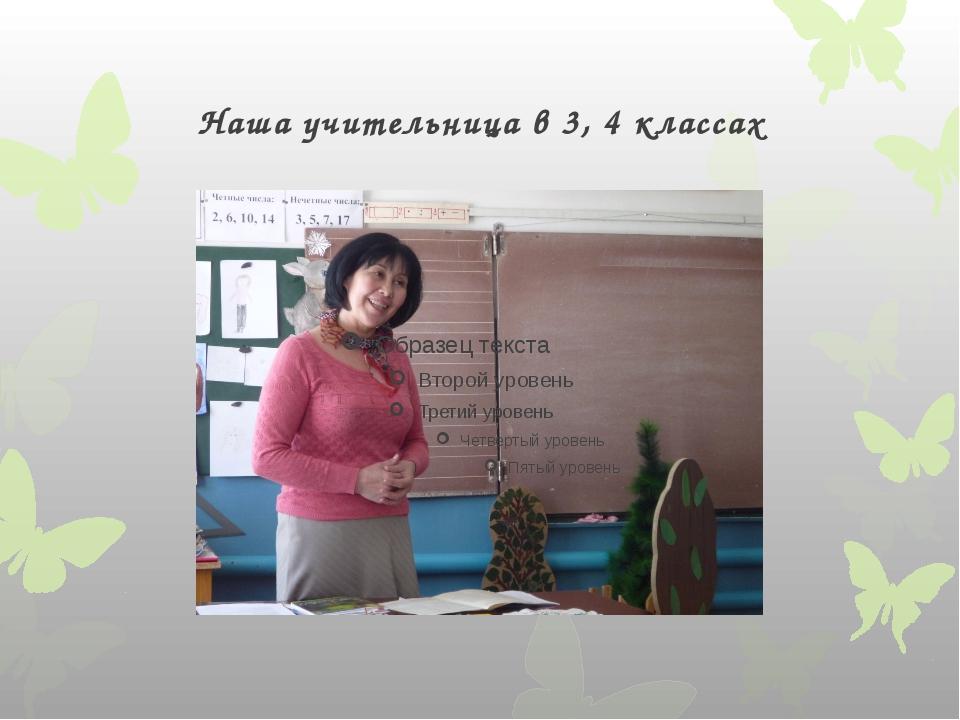 Наша учительница в 3, 4 классах