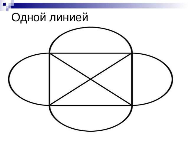 Одной линией