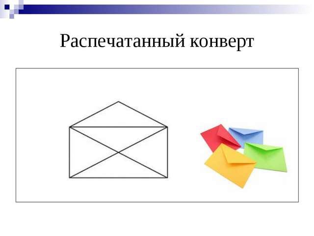 Распечатанный конверт
