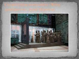 Скульптурная композиция «Жены декабристов». Зураб Церетели.
