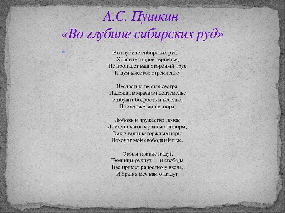 Во глубине сибирских руд Храните гордое терпенье, Не пропадет ваш ско...
