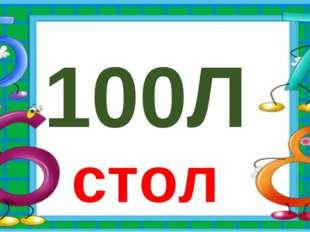 100Л стол