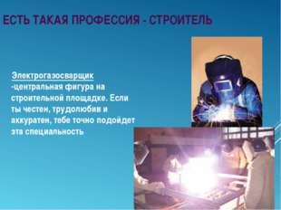 Электрогазосварщик -центральная фигура на строительной площадке. Если ты чес