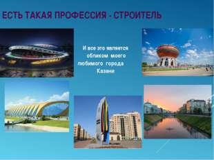 И все это является обликом моего любимого города Казани ЕСТЬ ТАКАЯ ПРОФЕССИЯ