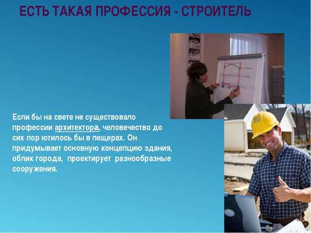 Если бы на свете не существовало профессии архитектора, человечество до сих...