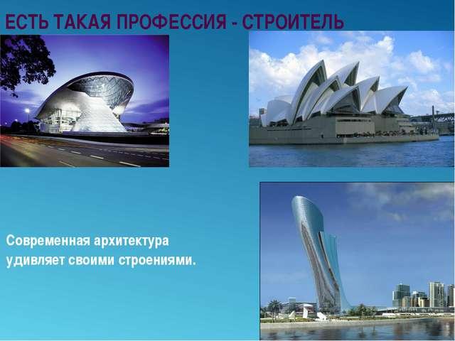 ЕСТЬ ТАКАЯ ПРОФЕССИЯ - СТРОИТЕЛЬ Современная архитектура удивляет своими стро...