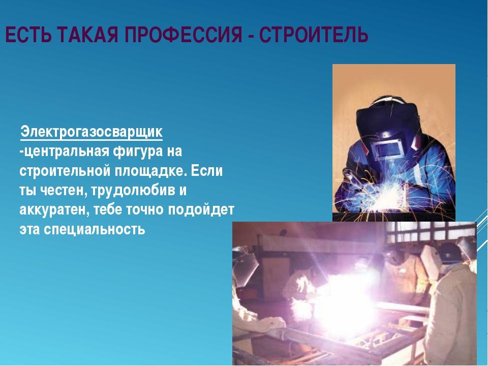 Электрогазосварщик -центральная фигура на строительной площадке. Если ты чес...