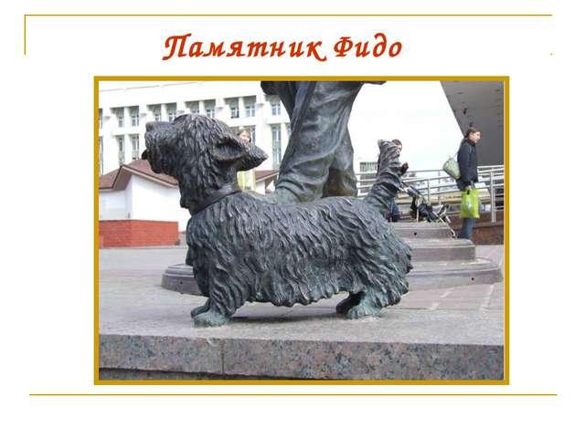Памятник Фидо