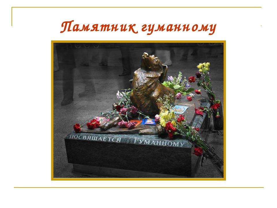 Памятник гуманному