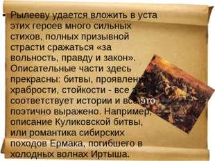 Рылееву удается вложить в уста этих героев много сильных стихов, полных призы