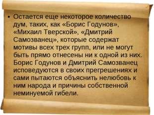 Остается еще некоторое количество дум, таких, как «Борис Годунов», «Михаил Тв