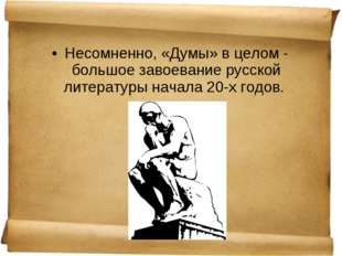 Несомненно, «Думы» в целом - большое завоевание русской литературы начала 20-