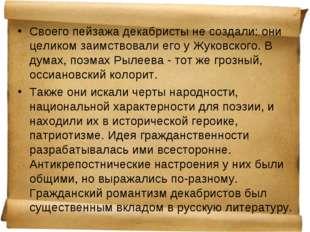 Своего пейзажа декабристы не создали: они целиком заимствовали его у Жуковско