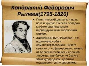 Кондратий Федорович Рылеев(1795-1826) Политический деятель и поэт, поэт и кри