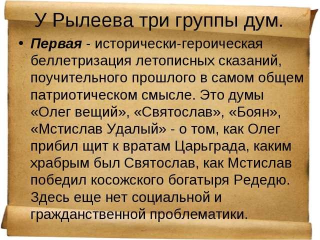 У Рылеева три группы дум. Первая - исторически-героическая беллетризация лето...
