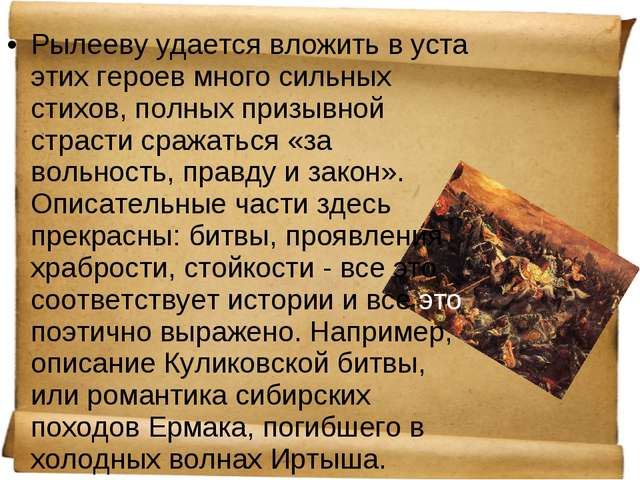 Рылееву удается вложить в уста этих героев много сильных стихов, полных призы...