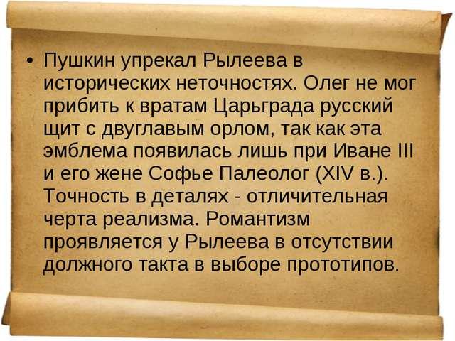 Пушкин упрекалРылеева в исторических неточностях. Олег не мог прибить к врат...