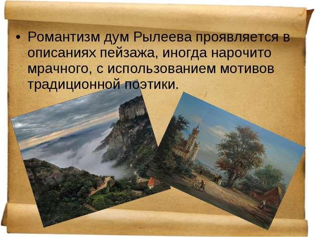 Романтизм дум Рылеева проявляется в описаниях пейзажа, иногда нарочито мрачно...