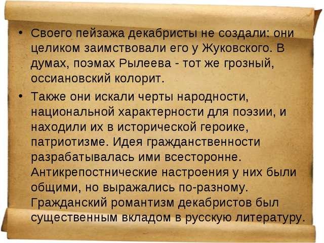 Своего пейзажа декабристы не создали: они целиком заимствовали его у Жуковско...