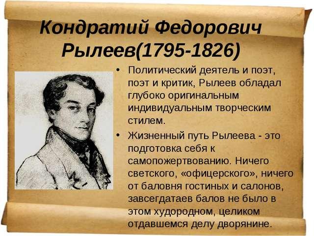 Кондратий Федорович Рылеев(1795-1826) Политический деятель и поэт, поэт и кри...