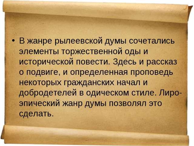 В жанре рылеевской думы сочетались элементы торжественной оды и исторической...
