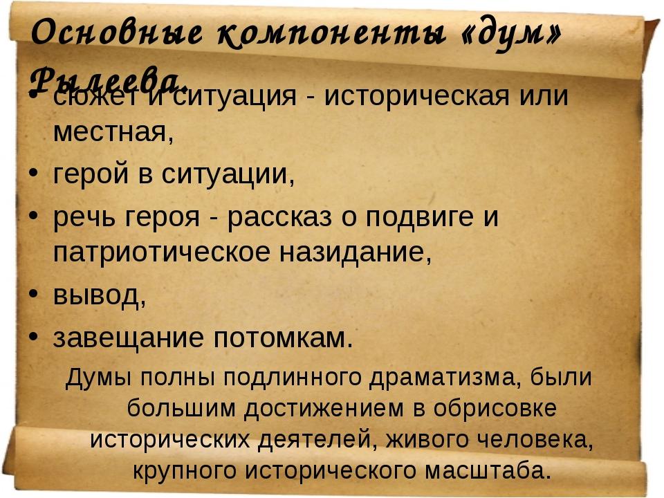 Основные компоненты «дум» Рылеева. сюжет и ситуация - историческая или местна...