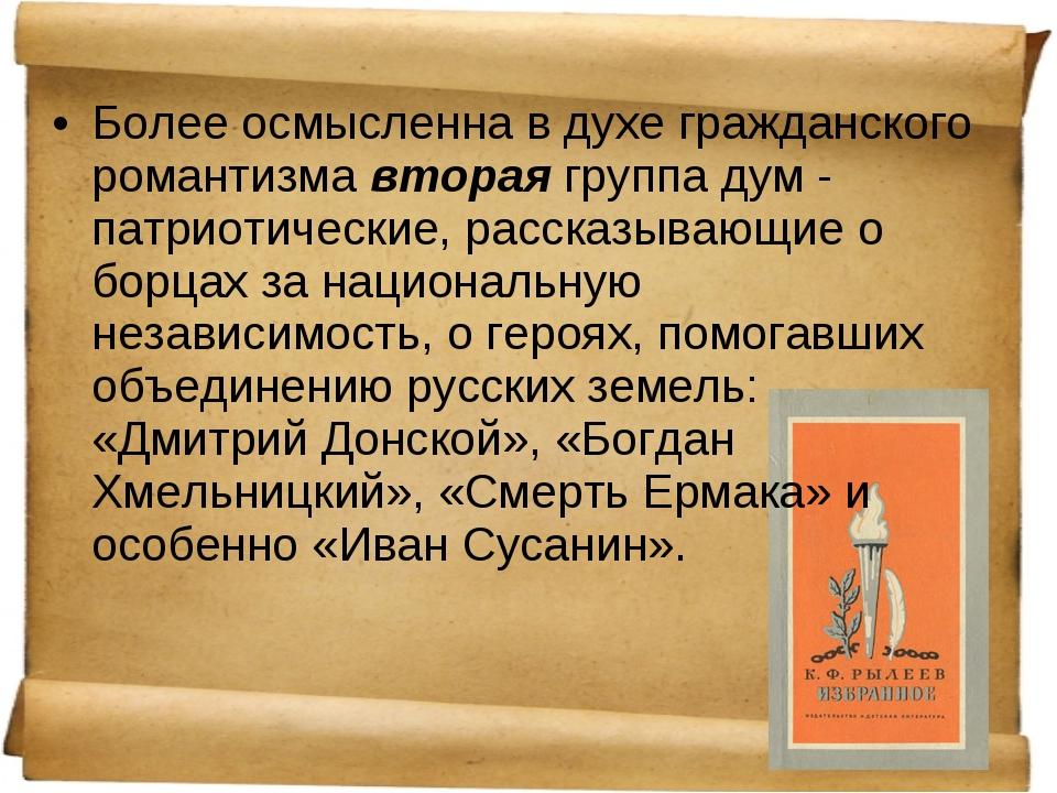 Более осмысленна в духе гражданского романтизма вторая группа дум - патриотич...