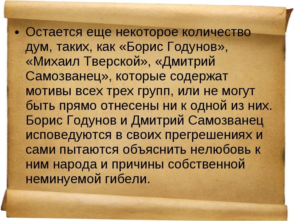 Остается еще некоторое количество дум, таких, как «Борис Годунов», «Михаил Тв...