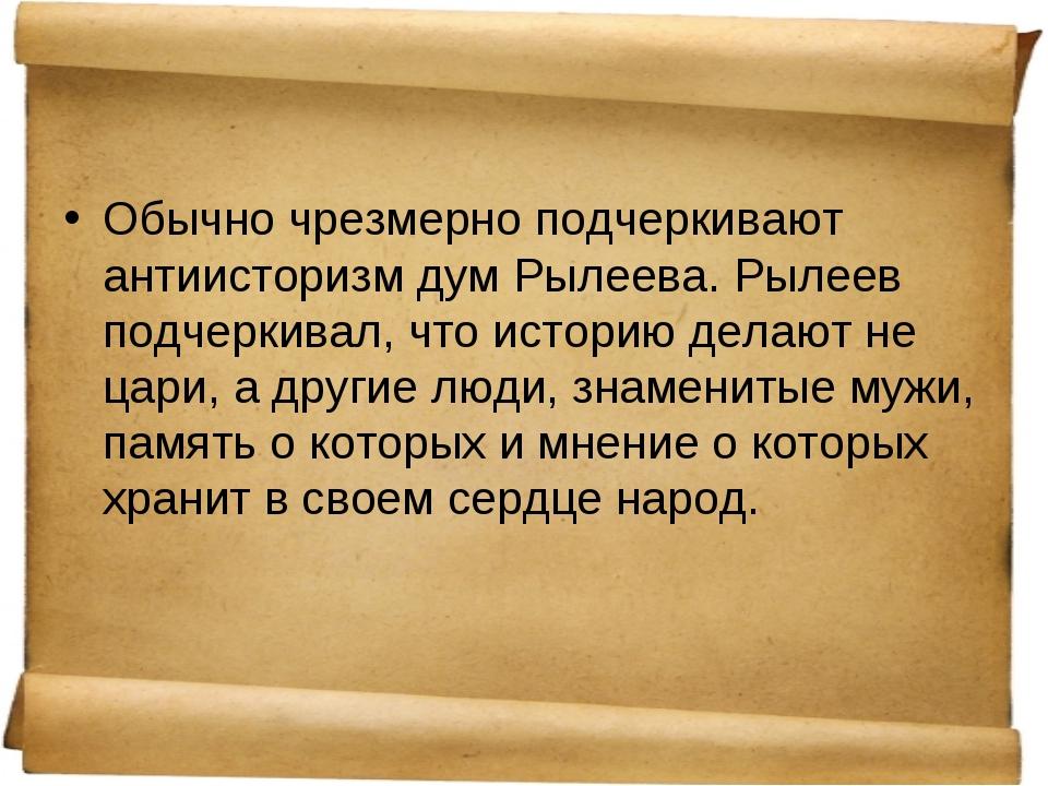 Обычно чрезмерно подчеркивают антиисторизм дум Рылеева. Рылеев подчеркивал, ч...