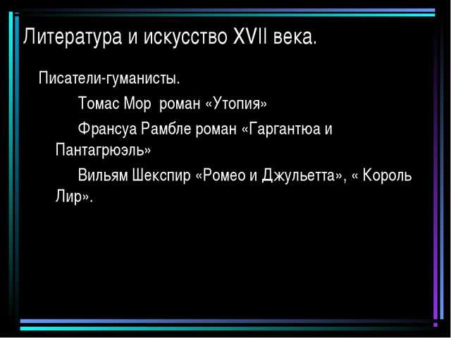 Литература и искусство XVII века. Писатели-гуманисты. Томас Мор роман «Утопия...