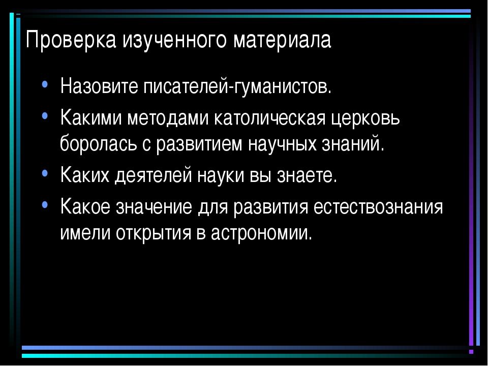 Проверка изученного материала Назовите писателей-гуманистов. Какими методами...