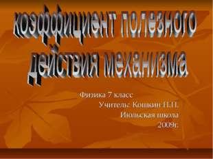Физика 7 класс Учитель: Кошкин Н.П. Июльская школа 2009г.