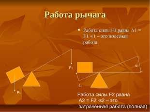 Работа рычага Работа силы F1 равна А1 = F1 ·s1 – это полезная работа F1 F2 s1