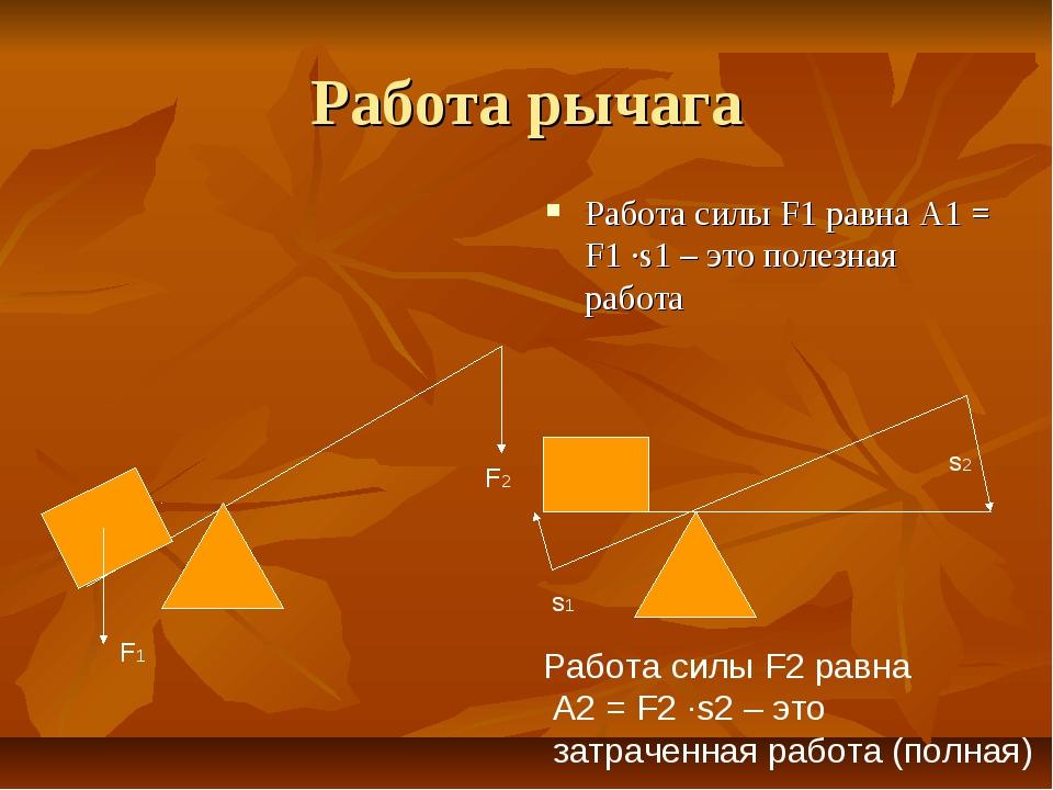 Работа рычага Работа силы F1 равна А1 = F1 ·s1 – это полезная работа F1 F2 s1...