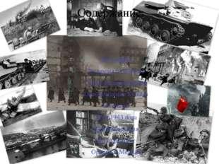 Содержание: Биография Во время бомбежки После выздоровления Освобождение Куб