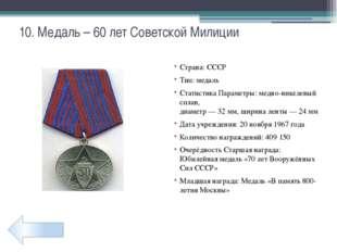 22. Медаль – За победу над Германией Страна: СССР Тип: медаль Кому вручается:
